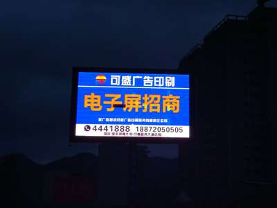 电子屏招商——位于宝丰镇女娲广场
