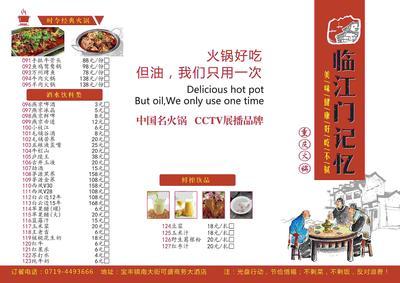 临江门菜单