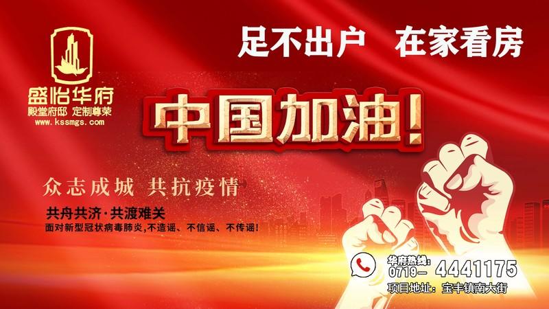 中国加油.jpg