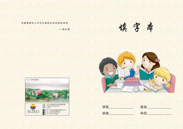 28填字本2019版_看圖王.jpg