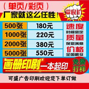 竹山印刷设计宣传单彩页DM单页157gA4宣传画册印刷可来厂签订自提