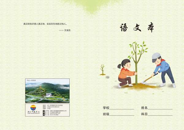 28開語文本2019版_看圖王.jpg