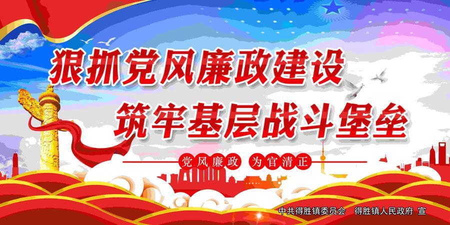 02黨風廉政建設_看圖王.jpg