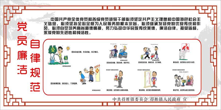 03廉政展板小廣場設計圖01_看圖王.jpg