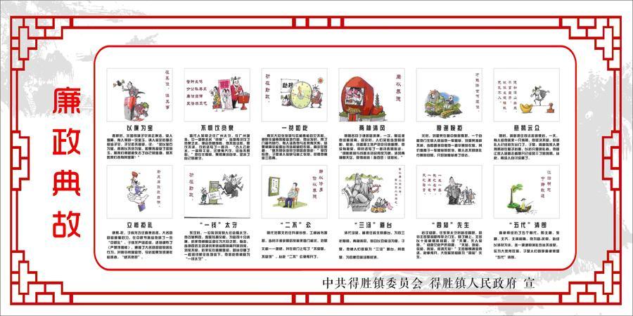 03廉政展板小廣場設計圖01_看圖王(1).jpg