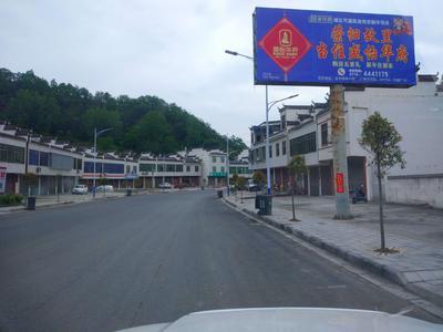 广告位招商——位于竹山县县河镇