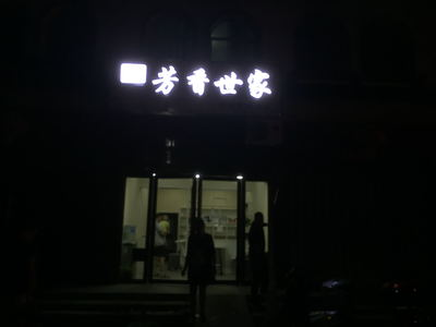 芳香世家店招.jpg